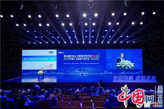 第九届吴文俊人工智能科学技术奖颁奖典礼暨2019中国人工智能产业年会在苏州举行