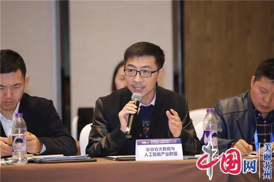 首次长三角数据智能产业合作发展联席会议在苏州工业园区召开