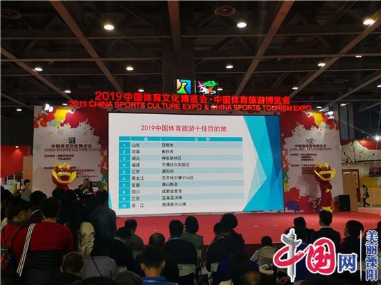 溧阳被评为中国体育旅游十佳精品目的地