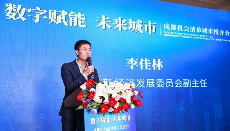第四批成都机会清单在杭发布,数字经济时代下发现成都机遇