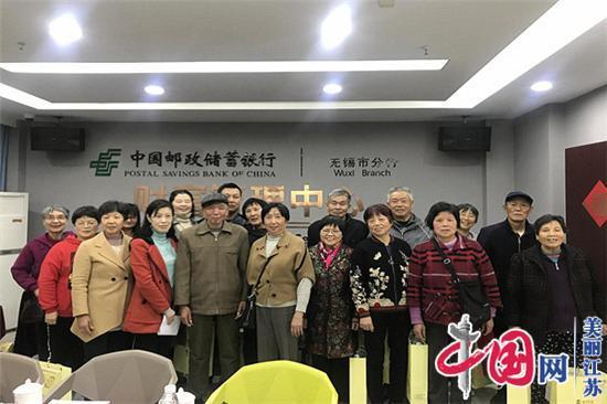 """邮储银行无锡分行举办""""赢健康财富 享尊逸生活""""讲座"""