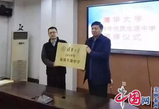 """江苏姜堰中学被清华大学授予2019年""""优质生源中学""""的称号"""