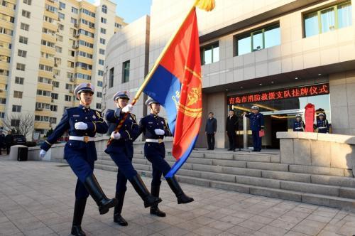 青岛市消防救援支队挂牌仪式举行