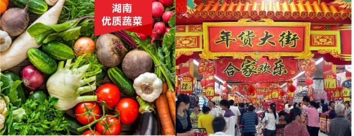"""湖南省51个贫困县农产品齐汇""""三湘农品嘉年华"""""""