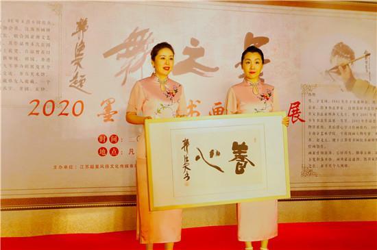 2020墨之舞韩渔天携爱子韩煦书画作品展