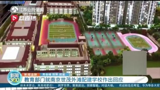 南京鼓楼就世茂外滩配建学校作出回应:秋季可招生开学
