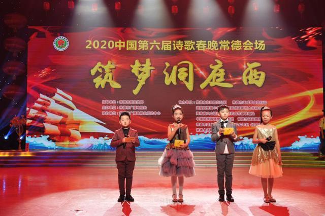"""""""筑梦洞庭西""""2020中国诗歌春晚(常德会场)深受好评"""