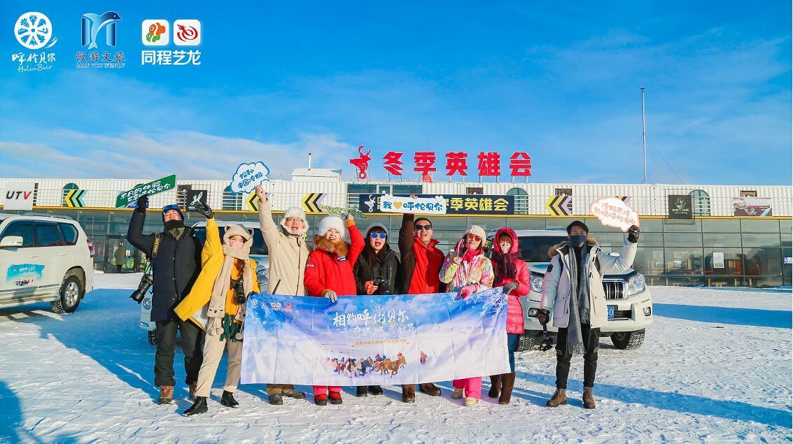"""""""十四冬""""赋能呼伦贝尔冬季冰雪旅游"""