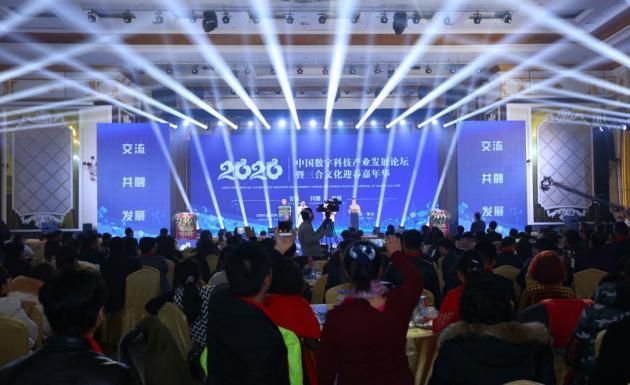 2020中国数字科技产业发展论坛暨三合文化迎春嘉年华在武汉举办