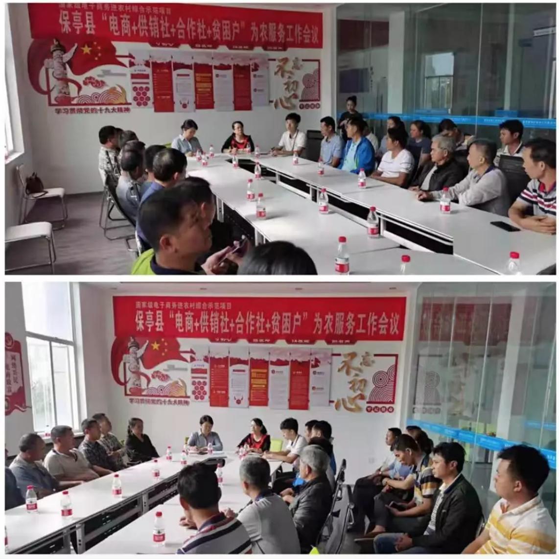 保亭县电子商务公共服务中心召开为农服务工作