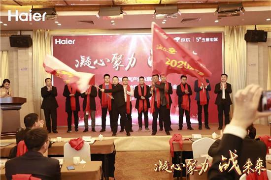 海尔空气产业、江苏五星电器2020战略合作在南京正式启动