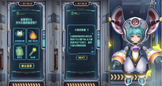 """""""科技+文化""""进行时,数字游戏助力打造航天文化科普新名片"""