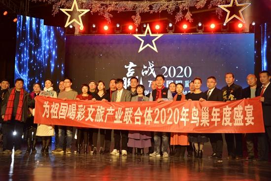 为祖国喝彩文旅联合体2020年度盛典暨项目发布会在北京鸟巢隆重举行