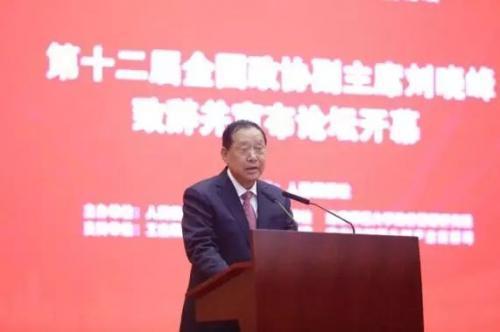 第十三届中国国际公益慈善论坛在京举行