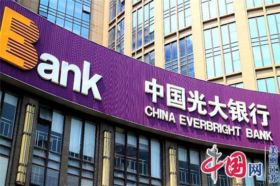 """助力全民战""""疫"""":光大银行全力提供高质量线上金融服务"""