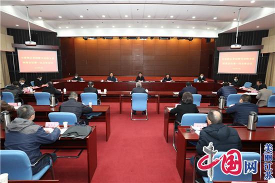 江苏省建立全面禁止非法野生动物交易联席会议制度