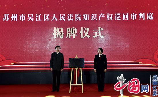 """""""强化版权治理 优化版权生态""""2020年江苏省知识产权宣传周版权宣传活动启动"""
