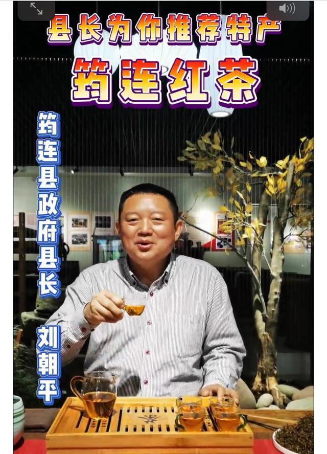 """筠连县长刘朝平变身""""网红"""" 为地方优质土特产品代言"""