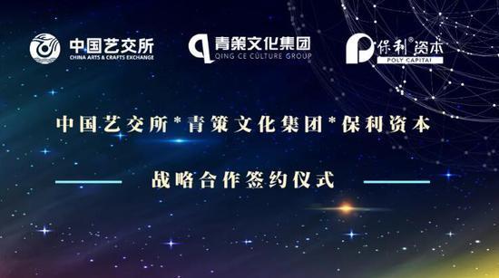 中国艺交所与北京青策文化、保利资本战略合作签约仪式在京圆满举行
