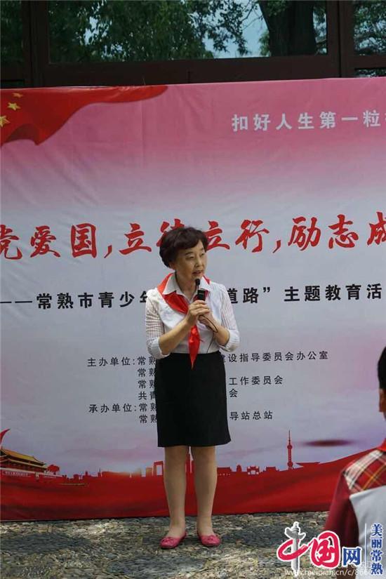 """常熟市青少年""""爱党爱国、立德立行、励志成才""""主题教育活动启动仪式举行"""