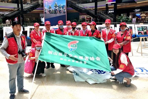 """徐州市平安志愿者联合会组织志愿者参加""""人民交警为人民""""摄影展"""