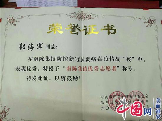 重重的行囊满是爱——记淮阴区南陈集镇郭海军的励志故事