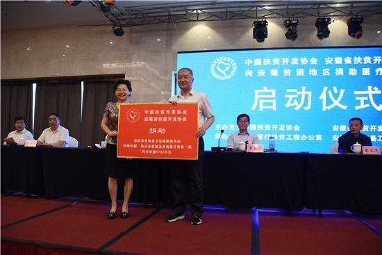 中国扶贫开发协会向安徽贫困地区捐助医疗设备