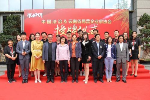 喜讯!瑾晔工业大麻科技成为中国法治理事单位、法治共建单位、云南省民营企业