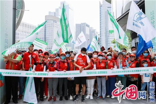 垃圾分类 志愿同行――苏州市积极开展垃圾分类志愿服务专项行动