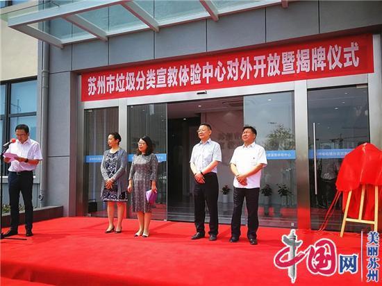首批市民参观体验苏州市垃圾分类宣教体验中心