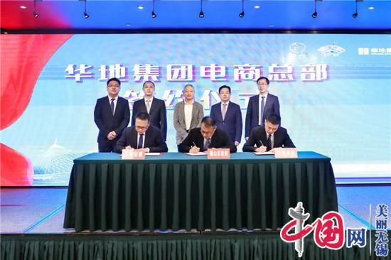 华地集团电商总部项目签约落户锡山