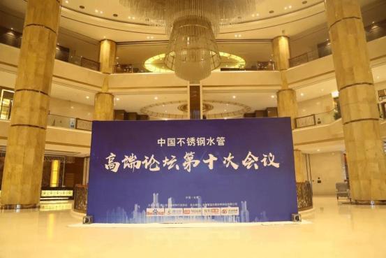 中国不锈钢水管高端论坛第十次会议成功召开