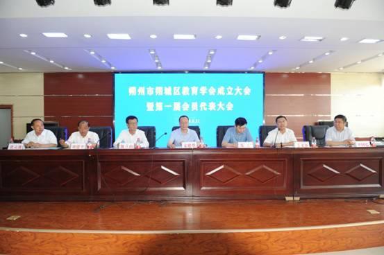 朔州市朔城区教育学会成立大会暨第一届会员代表大会隆重召开