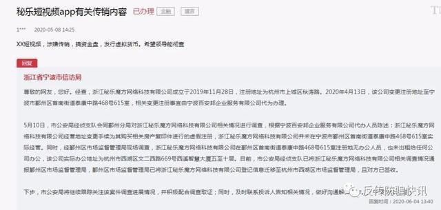 秘乐APP纷纷被下架 警方披露其公司购买房产复印件虚假注册