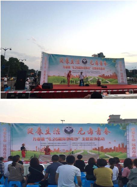 """成都市温江区万春镇人民政府 """"健康生活 无毒青春""""文艺汇演活动"""