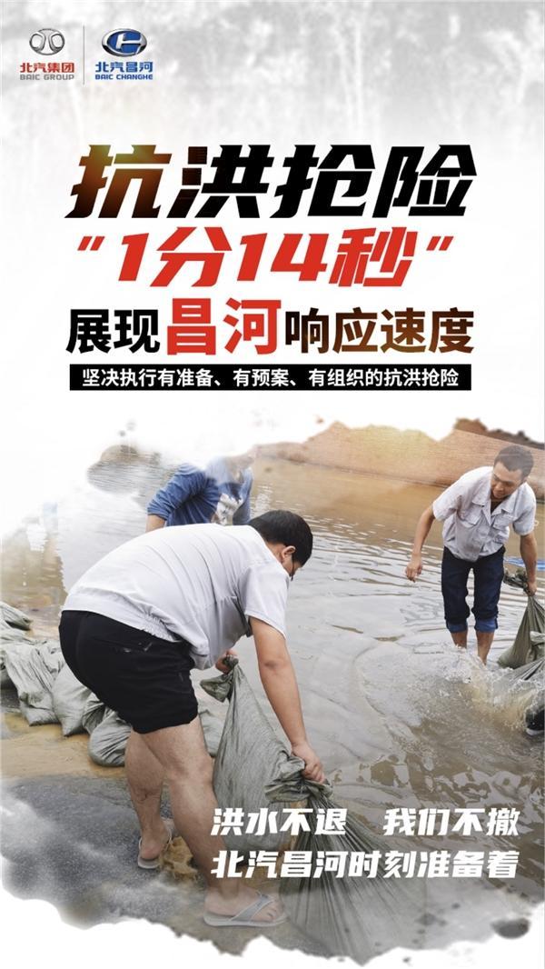 众志成城 风雨同舟 北汽昌河打响防洪抢险阻击战