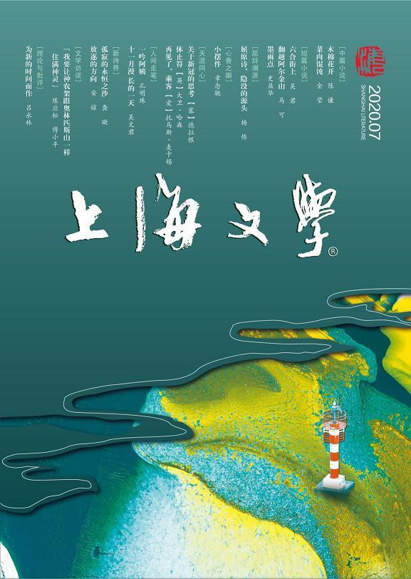 2020第五届上海国际诗歌节启动