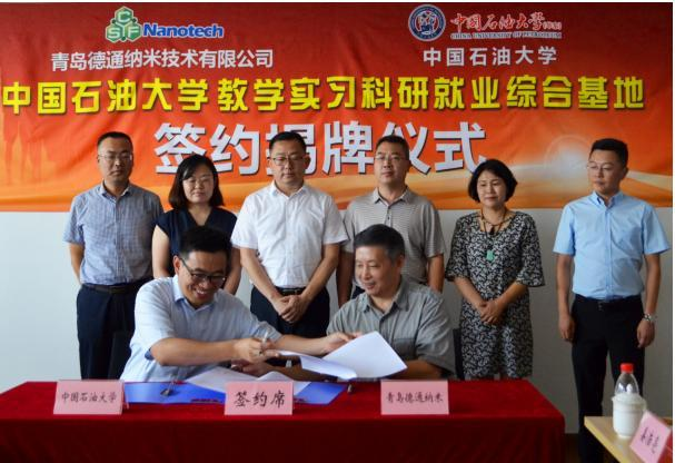 中国石油大学教学实习科研就业综合基地落户德通纳米