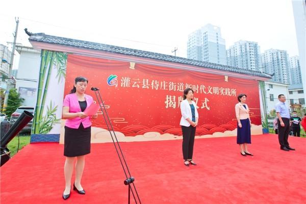 侍庄街道隆重举行新时代文明实践所揭牌仪式