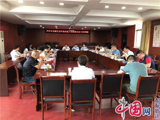 兴化市召开全市金融生态环境创建工作联席会议