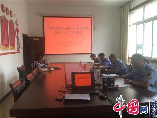 贵州福泉公安扎实推进金融放贷领域要犯除恶专项整治工作