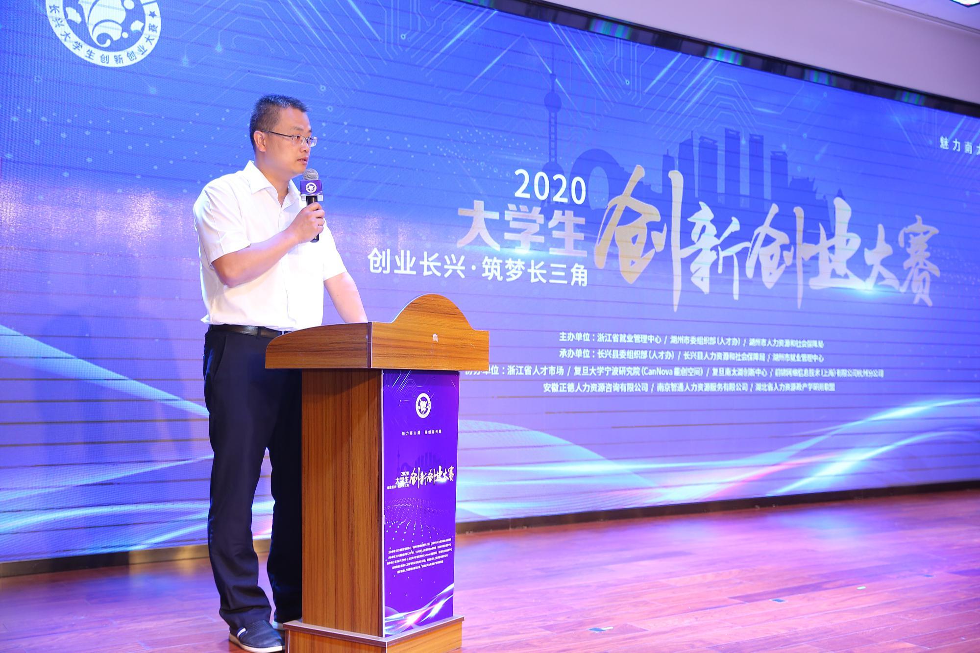 """2020""""创业长兴筑梦长三角""""大学生创新创业大赛上海站圆满落幕"""