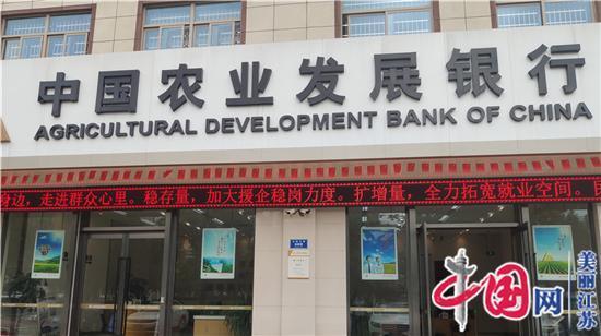 9.7亿元金融支持 南通农发行助力三河六岸惠民项目建设