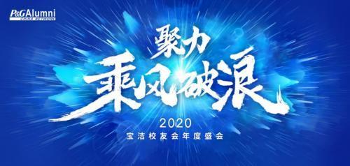 2020宝洁校友年度盛会暨成立20年大会圆满举行