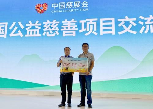 第八届中国慈展会开幕 百果园现场对接1.2亿元意向采销