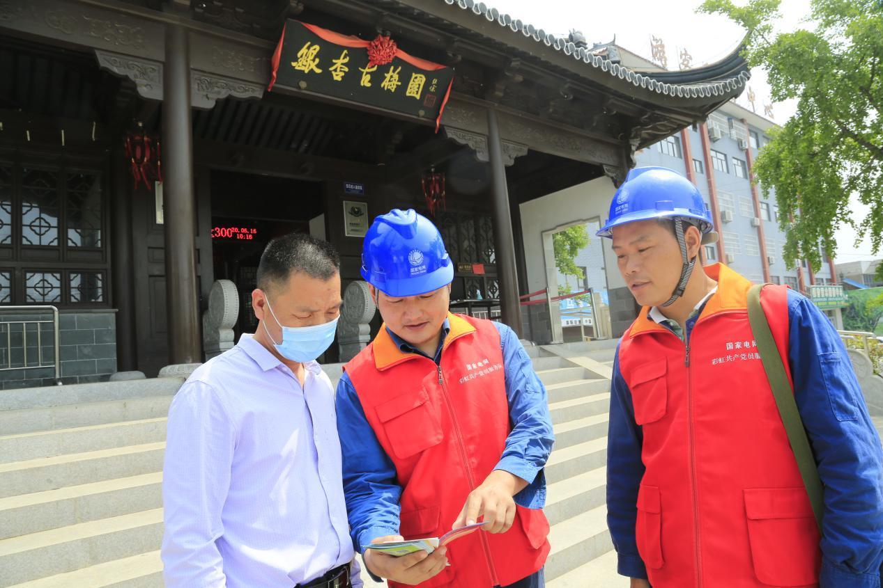 山东郯城:乡村电气化建设助力脱贫攻坚