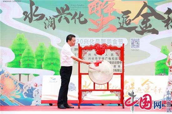"""兴化市2020""""水润兴化 蟹逅金秋""""品蟹美食节盛大开幕!"""