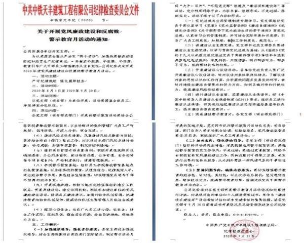 中铁北京局天丰公司开展党风廉政警示教育月活动