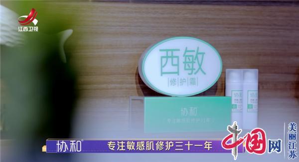 真性情刘芸曝光幸福生活细节 举荐协和维生素E乳获好评