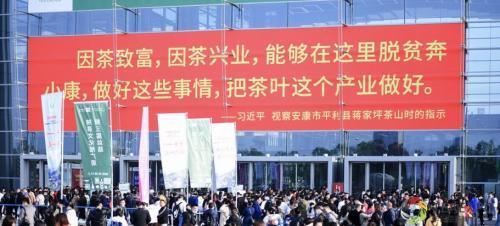 全球茶业风向标——第23届深圳秋季茶博会将于12月10日盛大启幕!